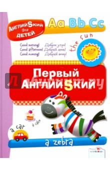 Полянская М. Первый английский. Английский для детей