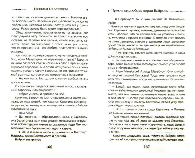Иллюстрация 1 из 9 для Проклятая любовь лорда Байрона. Леди Каролина Лэм - Наталья Павлищева | Лабиринт - книги. Источник: Лабиринт
