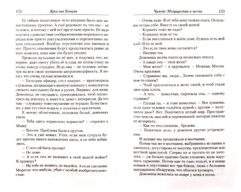 Иллюстрация 1 из 8 для Чужак. Могущество и честь - Ярослав Коваль | Лабиринт - книги. Источник: Лабиринт