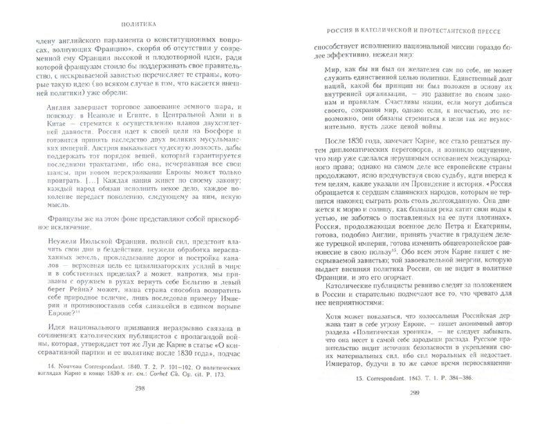 Иллюстрация 1 из 11 для Россия и Франция. Дипломаты. Литераторы. Шпионы - Вера Мильчина   Лабиринт - книги. Источник: Лабиринт