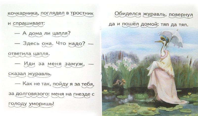 Иллюстрация 1 из 9 для Журавль и цапля - Владимир Даль   Лабиринт - книги. Источник: Лабиринт
