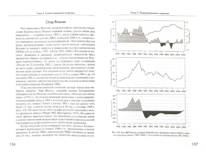 Иллюстрация 1 из 7 для Глобальные катастрофы и тренды: Следующие 50 лет - Вацлав Смил   Лабиринт - книги. Источник: Лабиринт