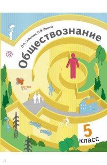 Обществознание. Введение в обществознание. 5 класс. Учебник. ФГОС