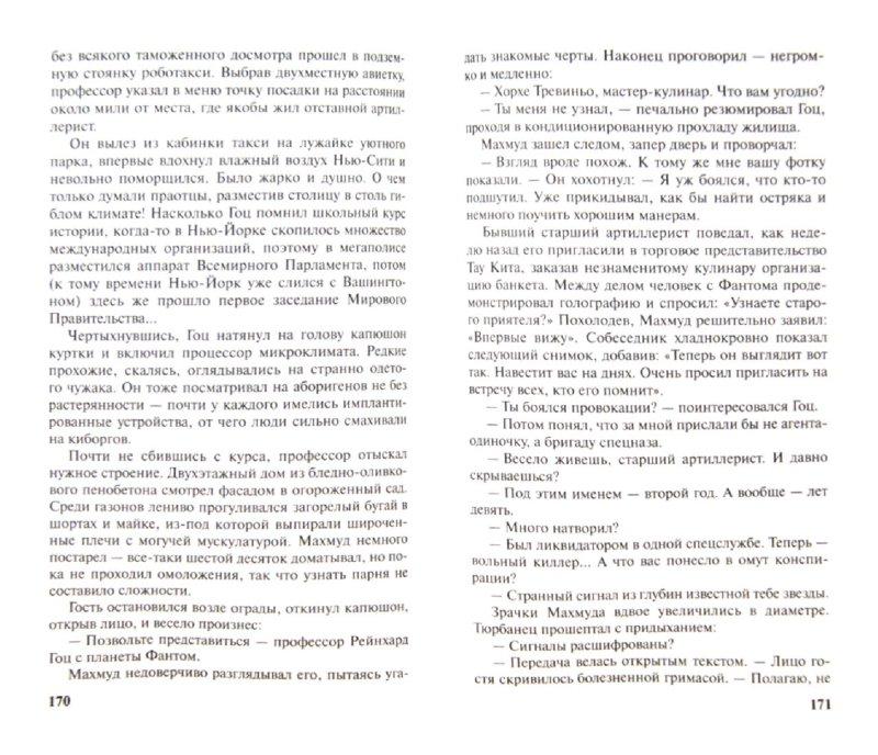 Иллюстрация 1 из 6 для Галактический блиц - Константин Мзареулов | Лабиринт - книги. Источник: Лабиринт