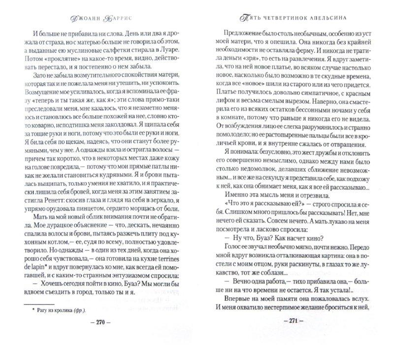 Иллюстрация 1 из 4 для Пять четвертинок апельсина - Джоанн Харрис | Лабиринт - книги. Источник: Лабиринт