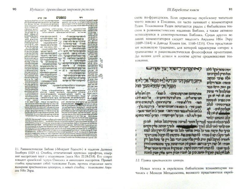 Иллюстрация 1 из 4 для Иудаизм: Древнейшая мировая религия - Николас Ланж | Лабиринт - книги. Источник: Лабиринт