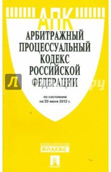 Арбитражный процессуальный кодекс РФ по состоянию на 20.06.12 года