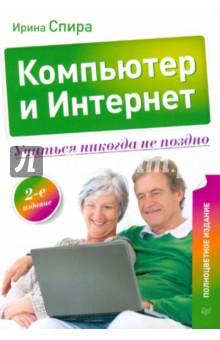 Компьютер и Интернет. Учиться никогда не поздно