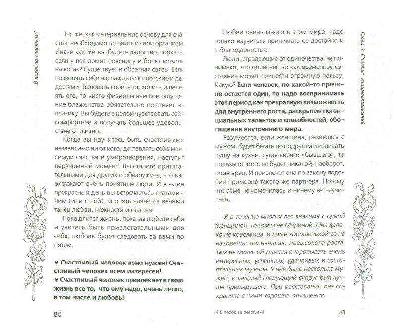 Иллюстрация 1 из 6 для В поход за счастьем! - Наталия Правдина | Лабиринт - книги. Источник: Лабиринт