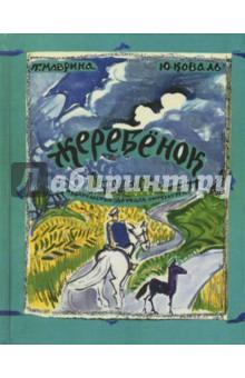 Юрий Коваль - Жеребенок обложка книги