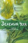 Хун Ли: Зеленый чай: оцените китайский чай