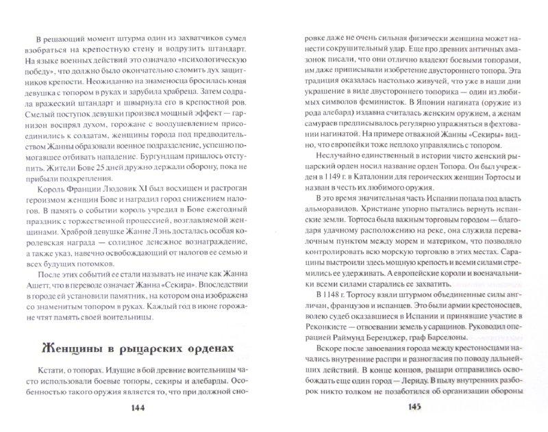 Иллюстрация 1 из 18 для Женщины-воины - Юлия Блоха | Лабиринт - книги. Источник: Лабиринт