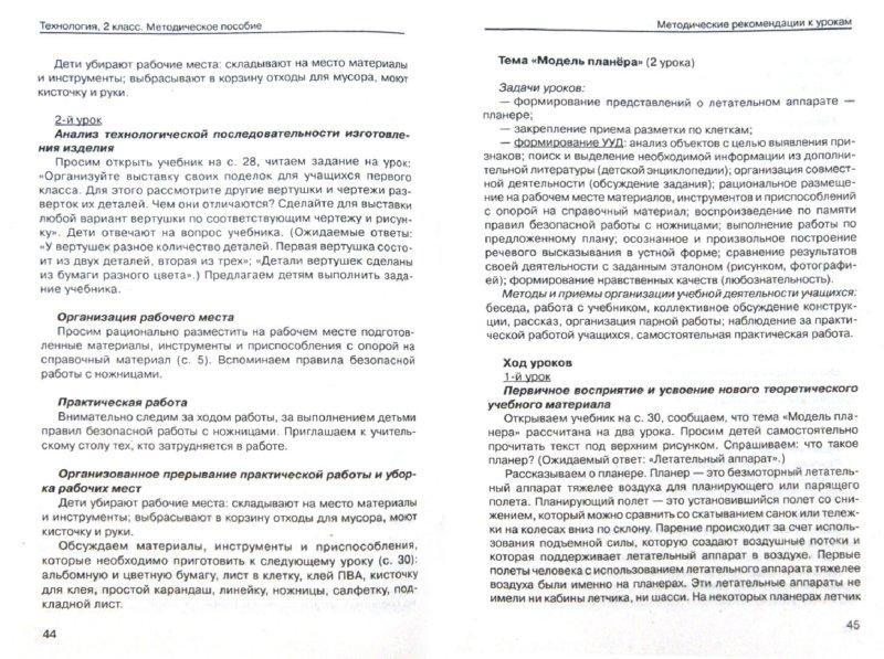 Иллюстрация 1 из 10 для Технология. 2 класс. Методическое пособие. ФГОС - Татьяна Рагозина | Лабиринт - книги. Источник: Лабиринт