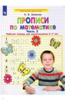 Прописи по математике. 6-7 лет. Рабочая тетрадь. Часть 2