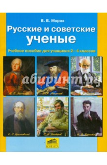 Русские и советские ученые. Пособие для учащихся 2-4 классов