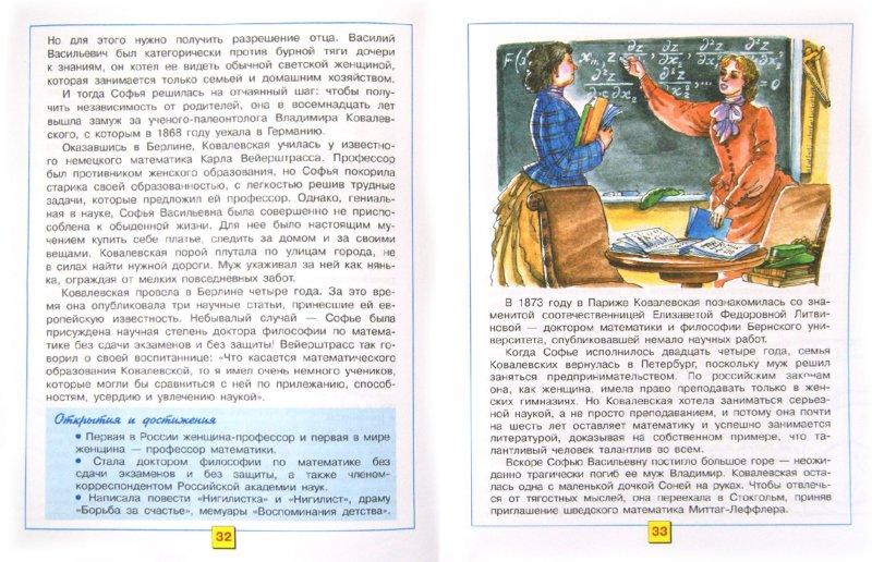 Иллюстрация 1 из 10 для Русские и советские ученые. Пособие для учащихся 2-4 классов - Виктор Мороз   Лабиринт - книги. Источник: Лабиринт