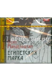 Египетская марка (CDmp3)Классическая отечественная литература<br>Эта автобиографическая повесть Осипа Эмильевича Мандельштама (1891-1938) - яркий образец интеллектуальной прозы поэта. Действие небольшого по объему произведения, написанного в 1927 г., протекает в 1917-м, после Февральской революции. У текста из восьми главок (восемь - числовой символ вечности) простой сюжет - некто по имени Парнок, родственник Акакия Акакиевича и Якова Голядкина, мечется по Петербургу, терпя одну неудачу за другой: портной похищает у него визитку (род сюртука), его рубашка в прачечной достается ротмистру Кржижановскому, затем Парнок безуспешно пытается предотвратить суд толпы над воришкой. Дама неудачника не приходит на свидание, предпочтя ему все того же Кржижановского - в последней главе Парнок бродит в лихорадочном бреду по Петербургу, а его счастливый соперник едет в Москву... Египетская марка - обидное гимназическое прозвище Парнока - означает нечто лишнее, ни к чему не пригодное. Автор показывает, как все вокруг сыплется, испаряется, тонет, становится лишним. Такова судьба маленького человека в водовороте революции.<br>Читает Александр Карлов.<br>Общее время звучания -01 час 17 минут. Формат записи: МР3 (стерео, 128 Кбит/с).<br>Аудиокнига предназначена для прослушивания с помощью компьютера, mp3-плеера и любых других аудиосистем, поддерживающих воспроизведение файлов формата mp3.<br>Системные требования к компьютеру:<br>MS Windows;<br>Pentium 100;<br>RAM 16 Мб;<br>монитор SVGA, 800х600;<br>устройство воспроизведения DVD/CD-ROM;<br>звуковая карта;<br>колонки или наушники;<br>мышь.<br>