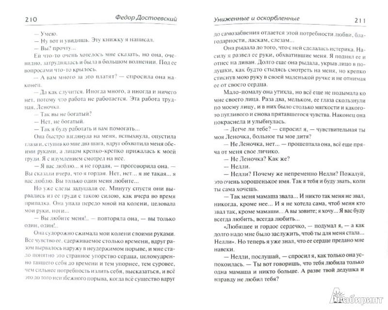 Иллюстрация 1 из 8 для Униженные и оскорбленные - Федор Достоевский | Лабиринт - книги. Источник: Лабиринт
