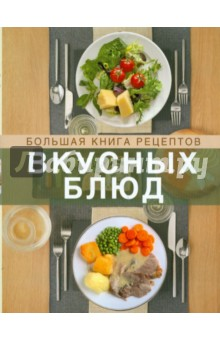 Большая книга рецептов вкусных блюд. Кулинарная книга для здорового сердца