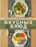 Джозеф Писктелл: Большая книга рецептов вкусных блюд. Кулинарная книга для здорового сердца