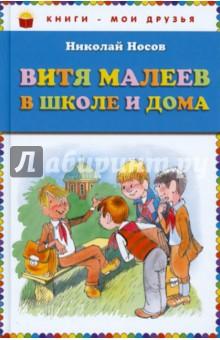 Обложка книги Витя Малеев в школе и дома