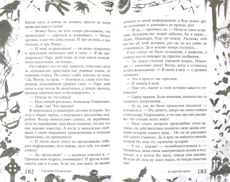 Иллюстрация 1 из 8 для Большая книга ужасов. 41 - Нестерина, Ольшевская | Лабиринт - книги. Источник: Лабиринт