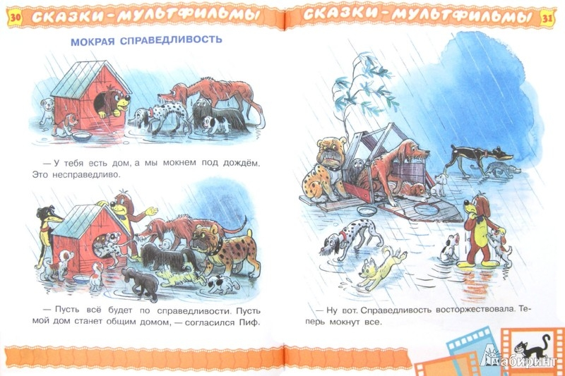 Иллюстрация 1 из 22 для Приключения Пифа - Григорий Остер | Лабиринт - книги. Источник: Лабиринт