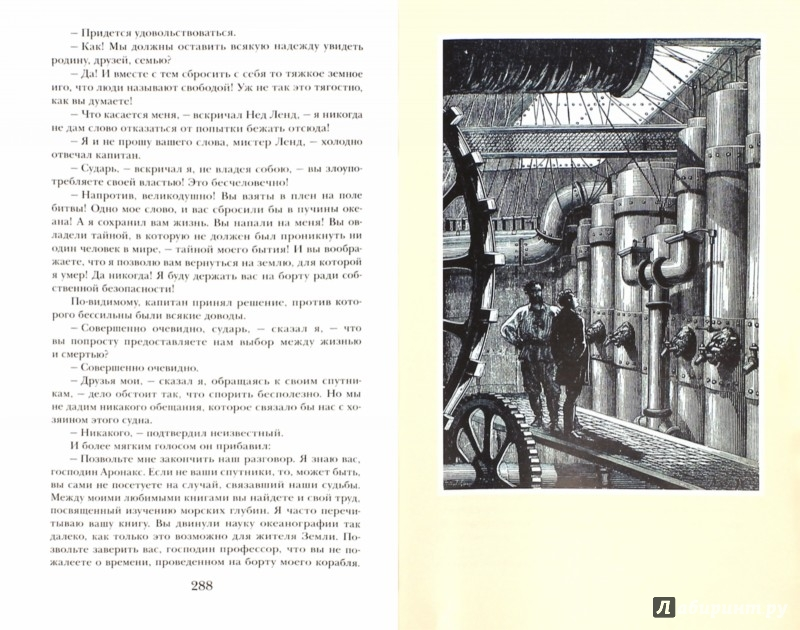 Иллюстрация 1 из 30 для Вокруг света в восемьдесят дней. Двадцать тысяч лье под водой - Жюль Верн   Лабиринт - книги. Источник: Лабиринт