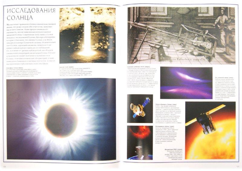 Иллюстрация 1 из 7 для Иллюстрированный атлас вселенной - Марк Гарлик | Лабиринт - книги. Источник: Лабиринт