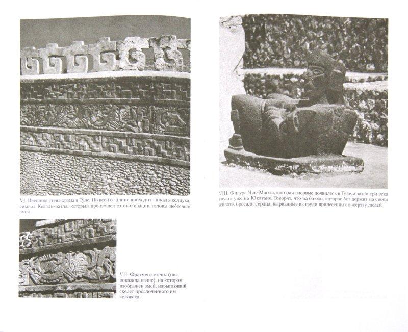 Иллюстрация 1 из 18 для Ацтеки, майя, инки. Великие царства древней Америки - Виктор Хаген   Лабиринт - книги. Источник: Лабиринт