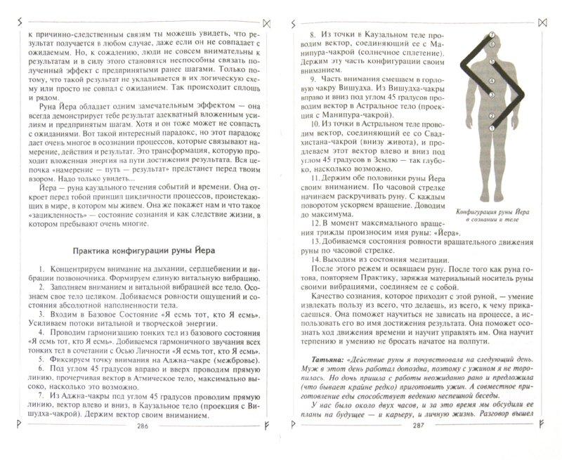 Иллюстрация 1 из 7 для Руны раскрывают тайны Мира. Древние знания в магических символах - Ксения Меньшикова | Лабиринт - книги. Источник: Лабиринт