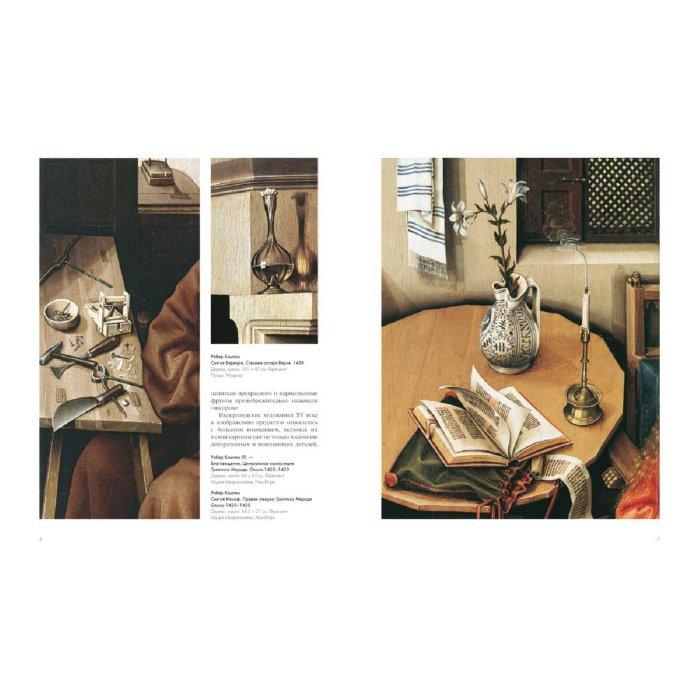 Иллюстрация 1 из 10 для Натюрморт в мировой живописи - А. Голованова | Лабиринт - книги. Источник: Лабиринт