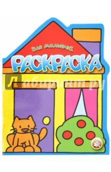Раскраска для малышей (кошка)Раскраски по образцу<br>Оригинальные раскраски с крупными картинками и толстыми контурами для самых маленьких!<br>На каждом развороте - цветной образец и черно-белая картинка для раскрашивания.<br>Для детей 2-4 лет.<br>