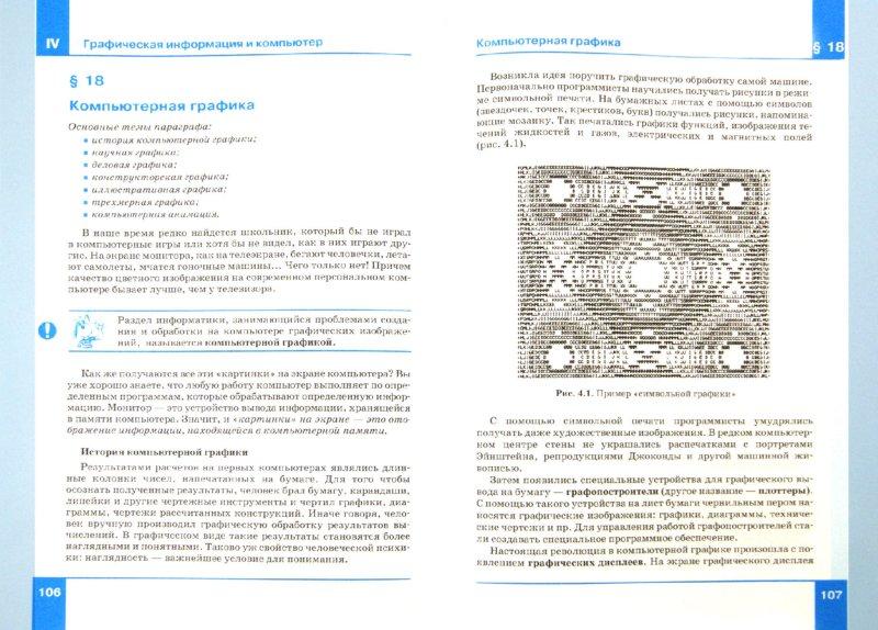 Иллюстрация 1 из 6 для Информатика и ИКТ. Учебник для 7 класса. ФГОС - Семакин, Залогова, Русаков, Шестакова | Лабиринт - книги. Источник: Лабиринт