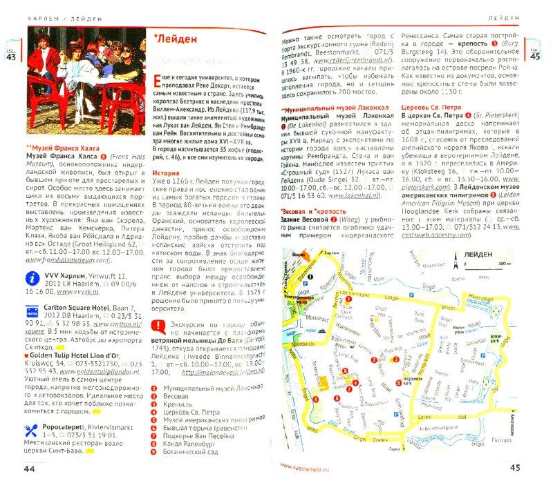 Иллюстрация 1 из 8 для Нидерланды - Бустен, Сиверс | Лабиринт - книги. Источник: Лабиринт