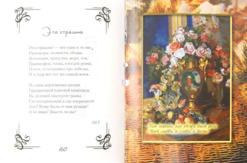 Иллюстрация 1 из 7 для Избранное - Игорь Северянин | Лабиринт - книги. Источник: Лабиринт