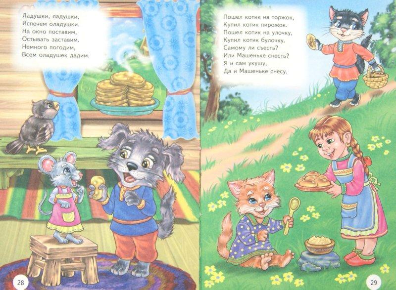 Иллюстрация 1 из 10 для Песенки и потешки - Владимир Верховень | Лабиринт - книги. Источник: Лабиринт
