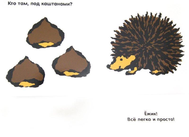 Иллюстрация 1 из 31 для Кто прячется под едой? - Юсуке Енедзу | Лабиринт - книги. Источник: Лабиринт