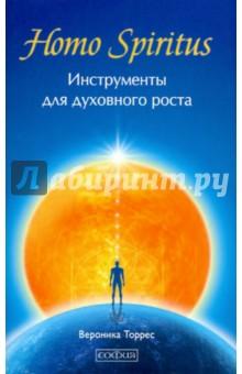 Homo Spiritus: Инструменты для духовного ростаЭзотерические знания<br>Homo Spiritus - пожалуй, одна из самых интересных ченнелинговых книг последних лет. Ее авторы, высокоразвитые многомерные существа, называют себя Советом. Цель Совета - помочь нам перейти с уровня Homo Sapiens (Человека Разумного) на уровень Homo Spiritus (Человека Духовного). Это книга вдохновляющая, заряжающая энергией, заставляющая думать и ломающая многие стереотипы о духовности. И очень практическая: в ней содержится несколько десятков инструментов для духовного роста  - простых и эффективных методик коррекции нашего отношения к  самим себе и окружающей действительности. Эти инструменты действительно работают - попробуйте их и вы!<br>