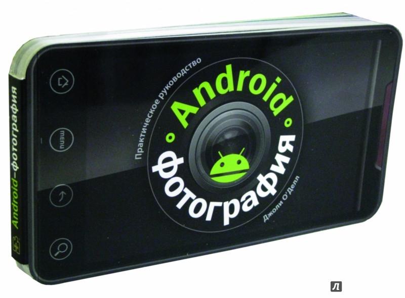 Иллюстрация 1 из 23 для Android-фотография. Практическое руководство - Джоли О`Делл | Лабиринт - книги. Источник: Лабиринт