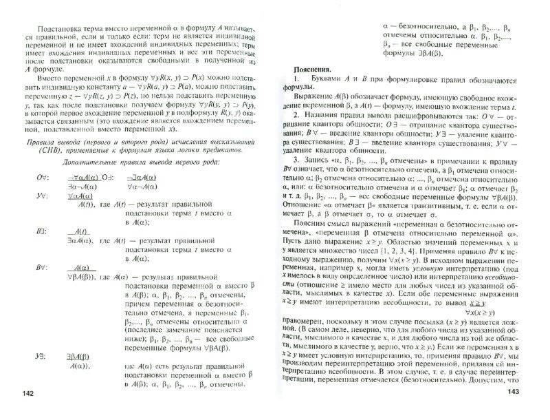 Иллюстрация 1 из 12 для Логика. Учебник - Юрий Ивлев   Лабиринт - книги. Источник: Лабиринт