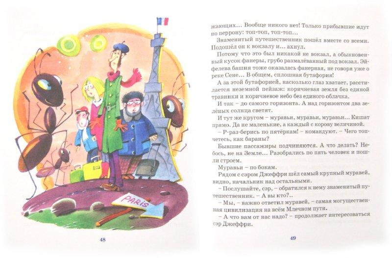 Иллюстрация 1 из 4 для Сэр Джеффри - знаменитый путешественник - Валерий Роньшин | Лабиринт - книги. Источник: Лабиринт