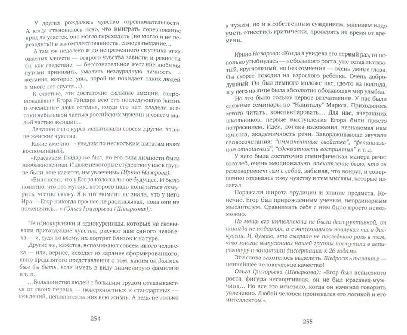 Иллюстрация 1 из 2 для Егор: Биографический роман. Книжка для смышленых людей от десяти до шестнадцати лет - Мариэтта Чудакова   Лабиринт - книги. Источник: Лабиринт