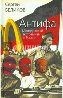 Антифа. Молодёжный экстремизм в России