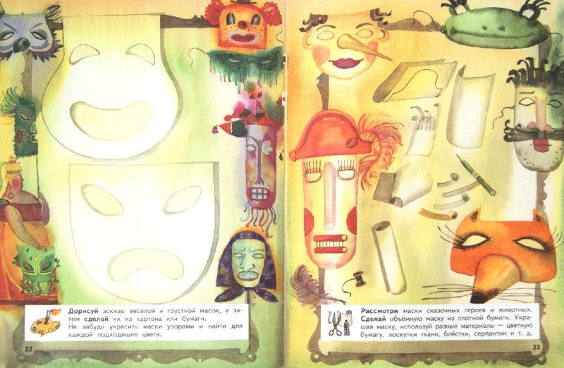 Иллюстрация 1 из 19 для Твоя мастерская. 3 класс. Тетрадь по изобразительному искусству. ФГОС - Горяева, Неменская, Питерских, Гуров | Лабиринт - книги. Источник: Лабиринт