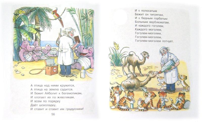 Иллюстрация 1 из 32 для Сказки в рисунках Владимира Сутеева   Лабиринт - книги. Источник: Лабиринт