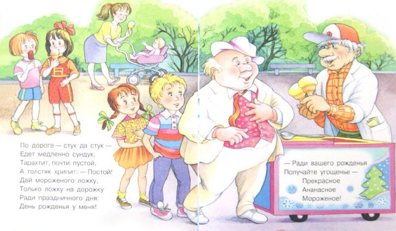 Иллюстрация 1 из 17 для Азбука в стихах и картинках - Самуил Маршак   Лабиринт - книги. Источник: Лабиринт