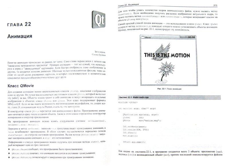 Иллюстрация 1 из 16 для Qt 4.8. Профессиональное программирование на C++ - Макс Шлее | Лабиринт - книги. Источник: Лабиринт