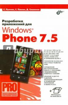 Разработка приложений для Windows Phone 7.5Программирование<br>Рассмотрены принципы разработки приложений и игр для Windows Phone 7.5 в средах Visual Studio 2010 и Expression Blend 4. Описаны основные возможности платформы и показаны сценарии их практического использования. Рассмотрены технологии Silverlight, XNA и язык разметки XAML. <br>Описана работа с сервисами определения местоположения, сенсорами, уведомлениями, тайлами, камерой. Рассказывается про хранение и доступ к данным, интернационализацию и размещение приложений в специализированном интернет-магазине Marketplace.<br>