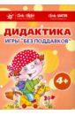 """Обложка книги Дидактика. Игры """"без поддавков"""". 4+ (количество томов: 7)"""